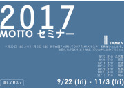 MOTTOセミナー2017開催致します。
