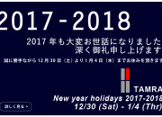 冬季休業日程のお知らせ