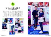 Amusement Japan誌に新会社SEEDの制服デザインについて掲載されました