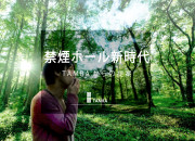 禁煙ホール新時代