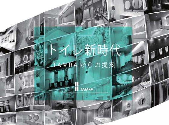 デザイン特集 トイレ新時代