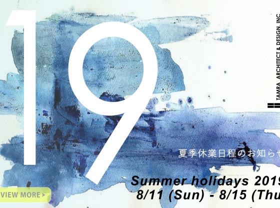 2019夏季休業日程のお知らせ
