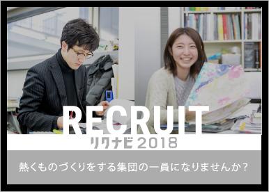 田村設計 リクナビ2017