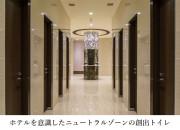 ホテルを意識したニュートラルゾーンの創出トイレ