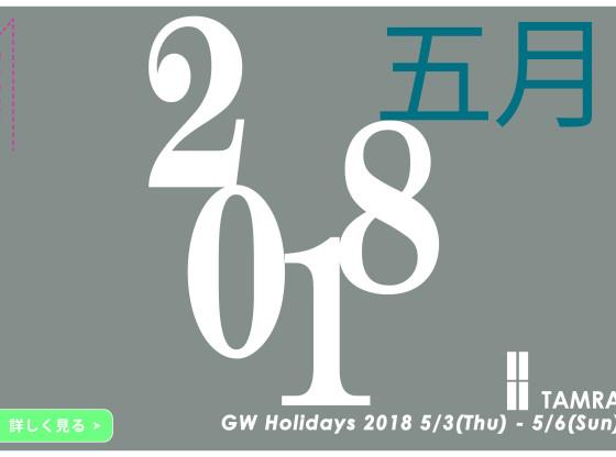 5月_May GW休業のお知らせ(5/3 – 5/6 )