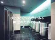 ゆとりとくつろぎのある紳士のためのトイレ