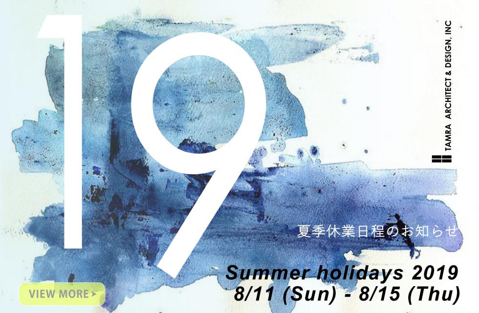 夏季休業日程のお知らせ